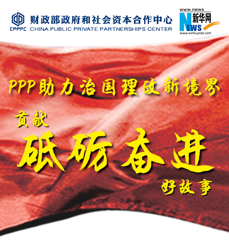 PPP助力治國理政新境界 貢獻砥礪奮進好故事