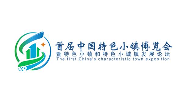 首屆中國特色小鎮博覽會LOGO正式啟用