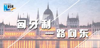 【国家馆】匈牙利:一路向东