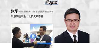 張軍:發展網信事業,北航義不容辭