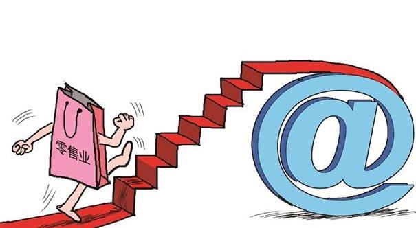 零售業邁向數字化轉型