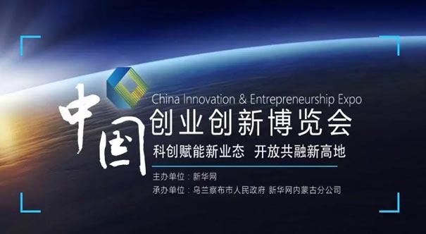2018中國創業創新博覽會7月17日開幕