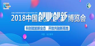 聚焦2018中國創業創新博覽會