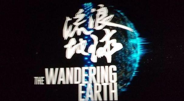 國産科幻大片《流浪地球》雙豐收,靠什麼?