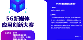 5G新媒體應用創新大賽