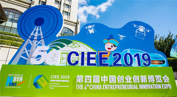 聚焦第四屆中國創業創新博覽會