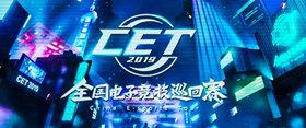 CET全國電子競技巡回賽DRL無人機競速聯盟挑戰賽