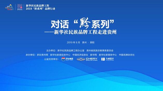 """對話""""黔係列"""":新華社民族品牌工程走進貴州係列活動即將啟航"""