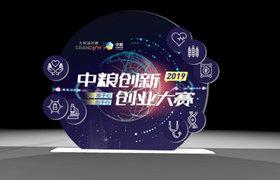 2019中糧創新創業大賽