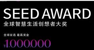 SEED AWARD2019全球智慧生活創想者大獎