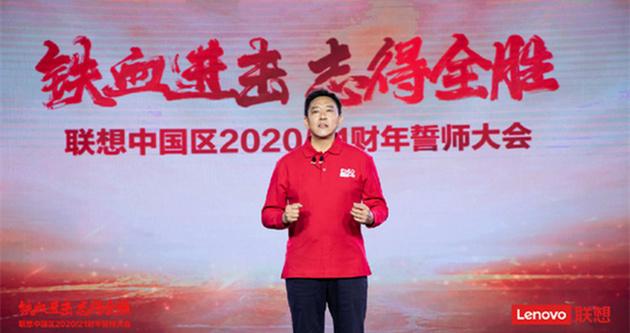 聯想劉軍:新財年版圖從PC擴展到産品、解決方案和服務