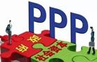 前三季度江西PPP呈增長趨勢